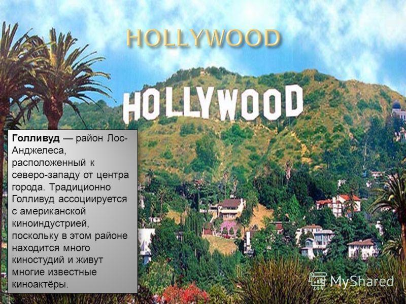 Диснейленд это популярный и высокоприбыльный парк развлечений компании « Уолт Дисней » в городе Анахайме. Открылся в 1955 году, став воплощением идеи Уолта Диснея о парке, в котором был бы воссоздан мир мультфильмов и сказок, где интересно всем и взр