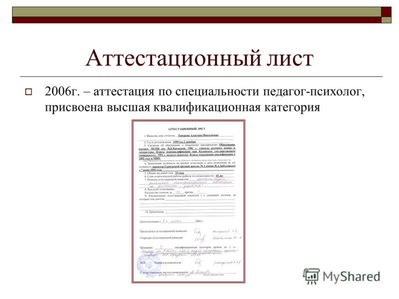 Аттестационный лист 2006г. – аттестация по специальности педагог-психолог, присвоена высшая квалификационная категория