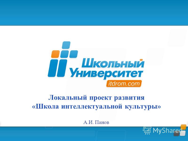Локальный проект развития «Школа интеллектуальной культуры» А.И. Панов