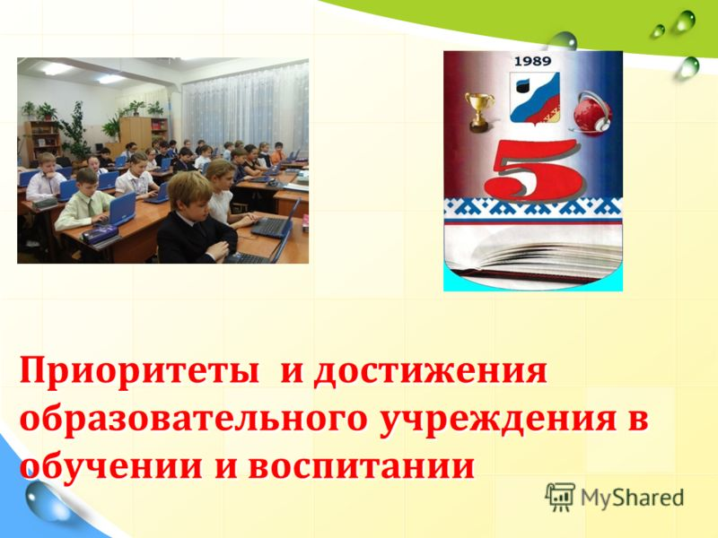 Приоритеты и достижения образовательного учреждения в обучении и воспитании