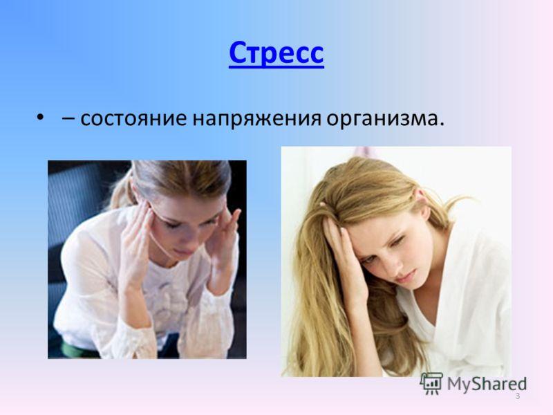 Стресс – состояние напряжения организма. 3
