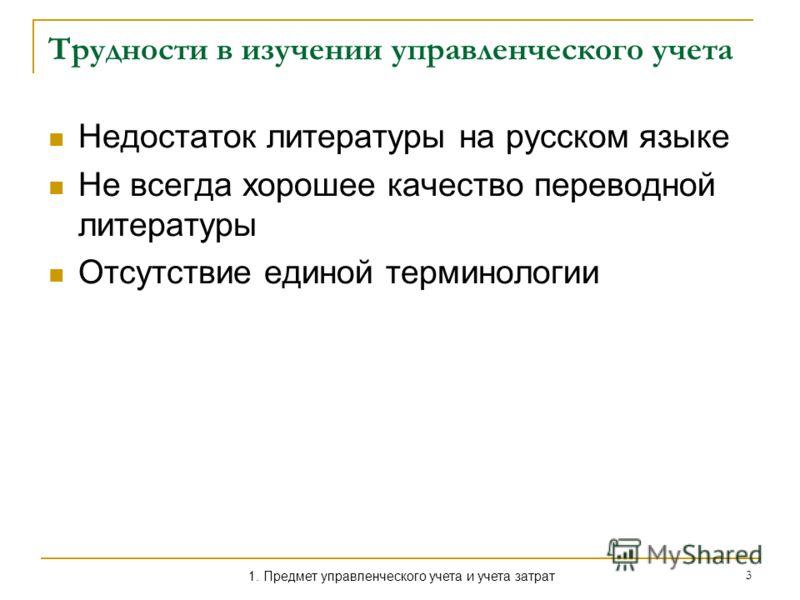 3 Трудности в изучении управленческого учета Недостаток литературы на русском языке Не всегда хорошее качество переводной литературы Отсутствие единой терминологии 1. Предмет управленческого учета и учета затрат