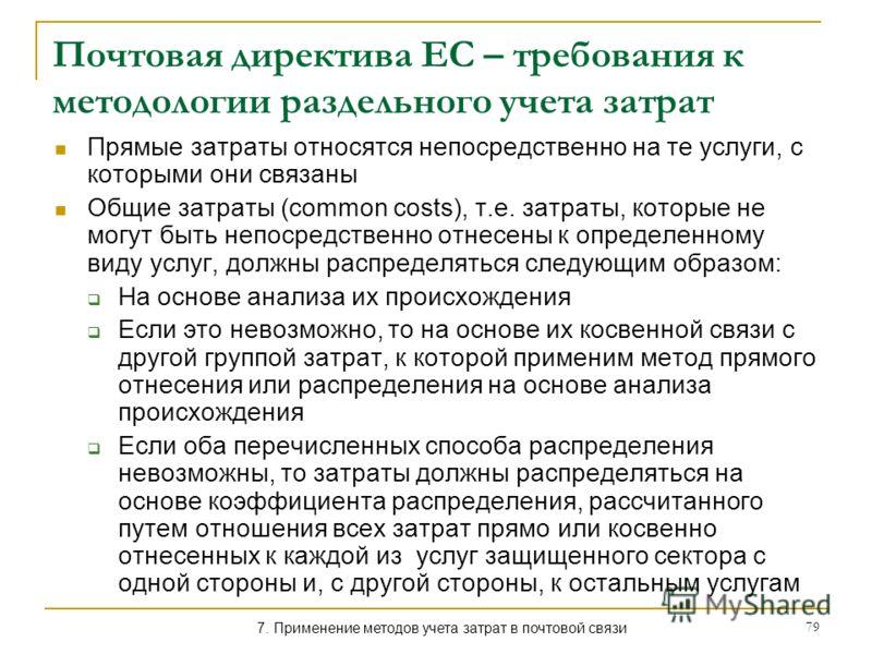 79 Почтовая директива ЕС – требования к методологии раздельного учета затрат Прямые затраты относятся непосредственно на те услуги, с которыми они связаны Общие затраты (common costs), т.е. затраты, которые не могут быть непосредственно отнесены к оп
