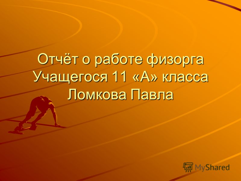 Отчёт о работе физорга Учащегося 11 «А» класса Ломкова Павла