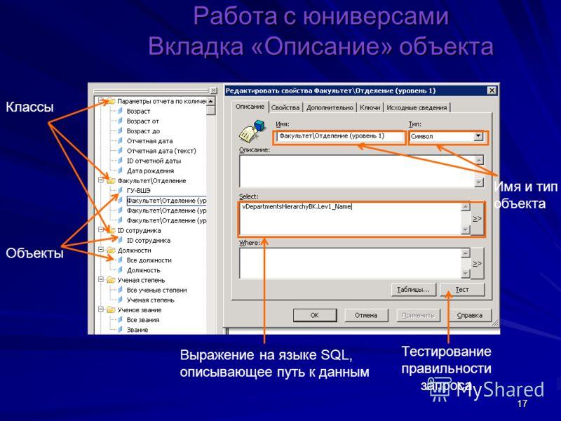 17 Работа с юниверсами Вкладка «Описание» объекта Классы Объекты Выражение на языке SQL, описывающее путь к данным Имя и тип объекта Тестирование правильности запроса