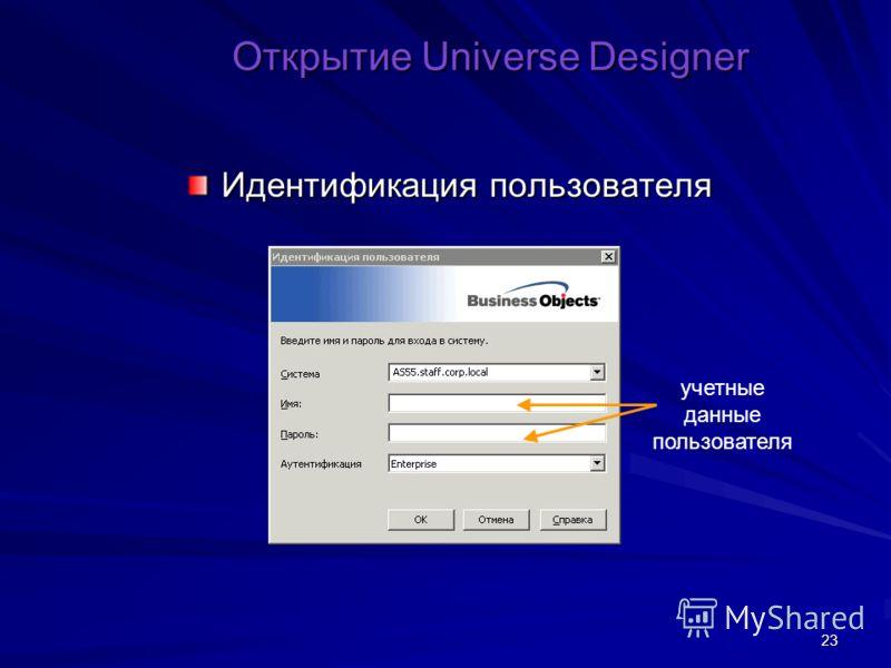 23 Идентификация пользователя Открытие Universe Designer учетные данные пользователя
