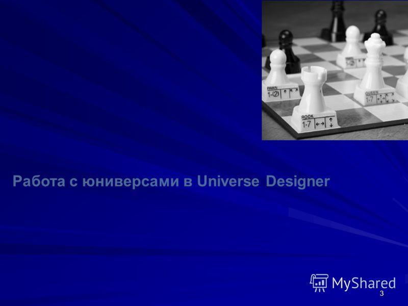 3 Работа с юниверсами в Universe Designer
