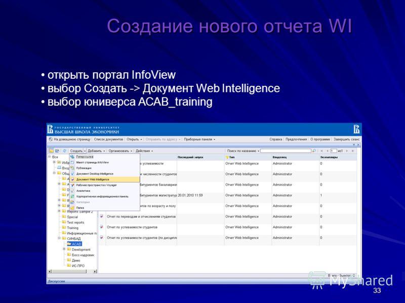 33 Создание нового отчета WI открыть портал InfoView выбор Создать -> Документ Web Intelligence выбор юниверса АСАВ_training