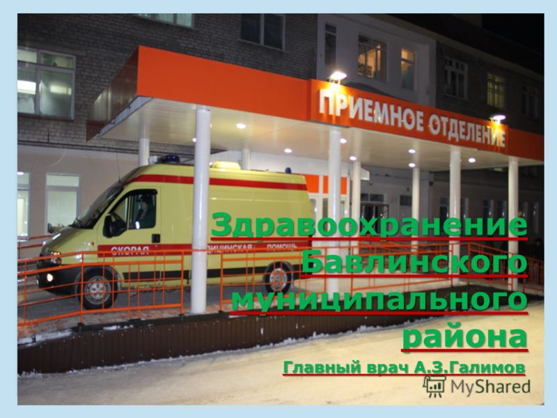 Здравоохранение Бавлинского муниципального района Главный врач А.З.Галимов