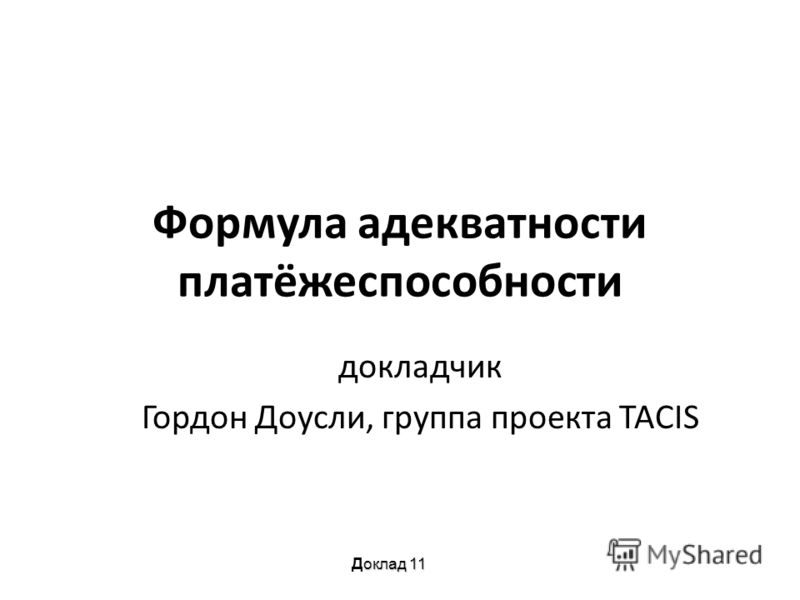 Формула адекватности платёжеспособности докладчик Гордон Доусли, группа проекта TACIS оклад 11 Доклад 11