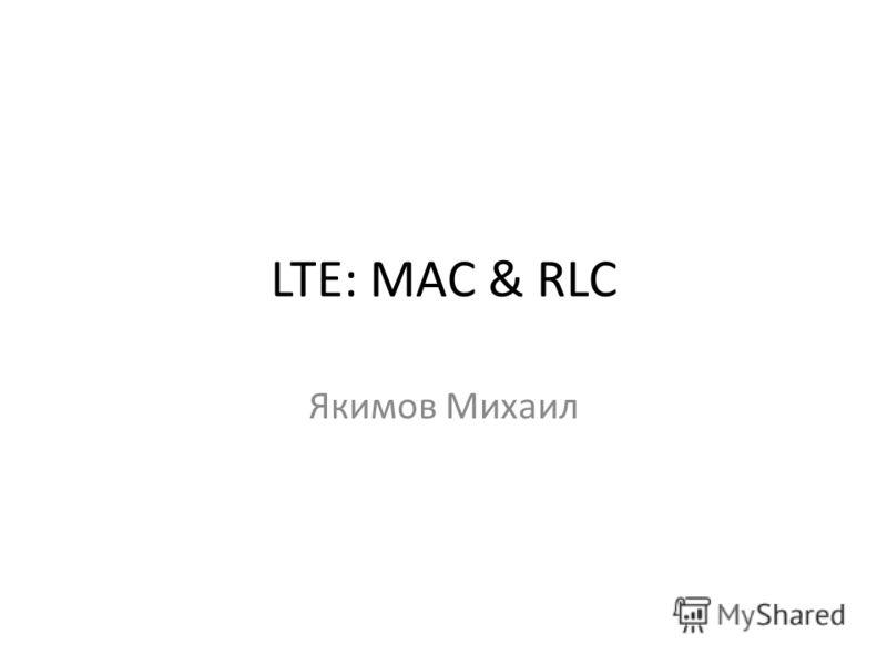 LTE: MAC & RLC Якимов Михаил