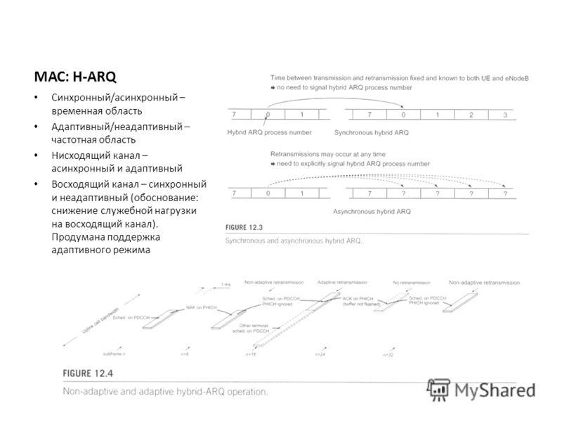 МАС: H-ARQ Синхронный/асинхронный – временная область Адаптивный/неадаптивный – частотная область Нисходящий канал – асинхронный и адаптивный Восходящий канал – синхронный и неадаптивный (обоснование: снижение служебной нагрузки на восходящий канал).