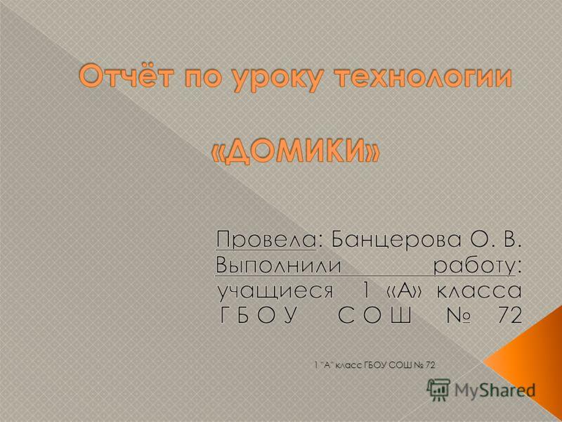 1 А класс ГБОУ СОШ 72