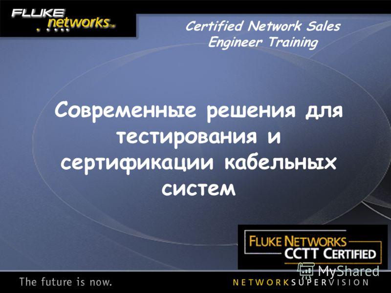 Современные решения для тестирования и сертификации кабельных систем Certified Network Sales Engineer Training