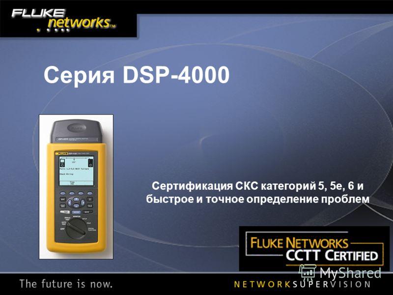 Серия DSP-4000 Сертификация СКС категорий 5, 5е, 6 и быстрое и точное определение проблем