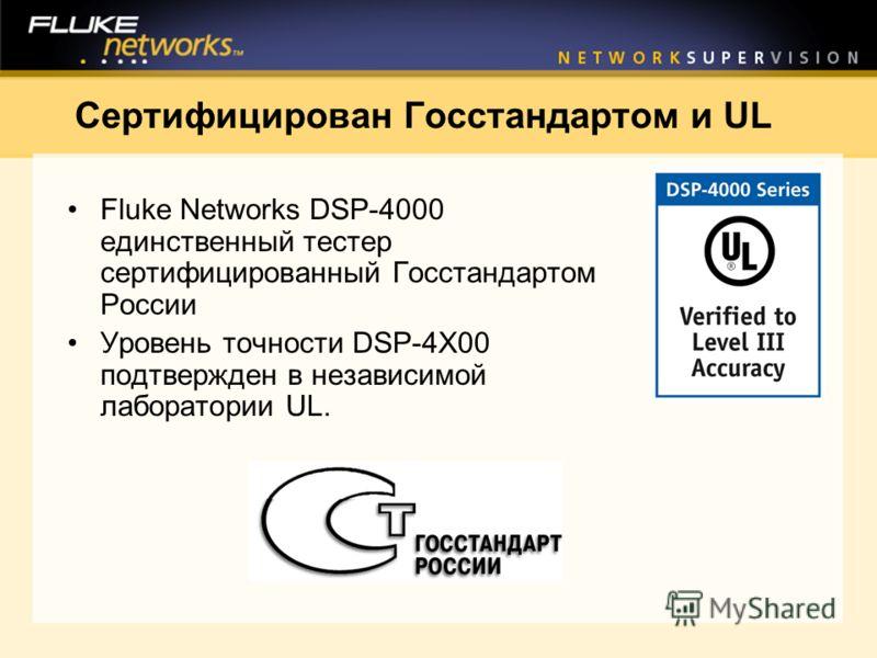 Сертифицирован Госстандартом и UL Fluke Networks DSP-4000 единственный тестер сертифицированный Госстандартом России Уровень точности DSP-4X00 подтвержден в независимой лаборатории UL.