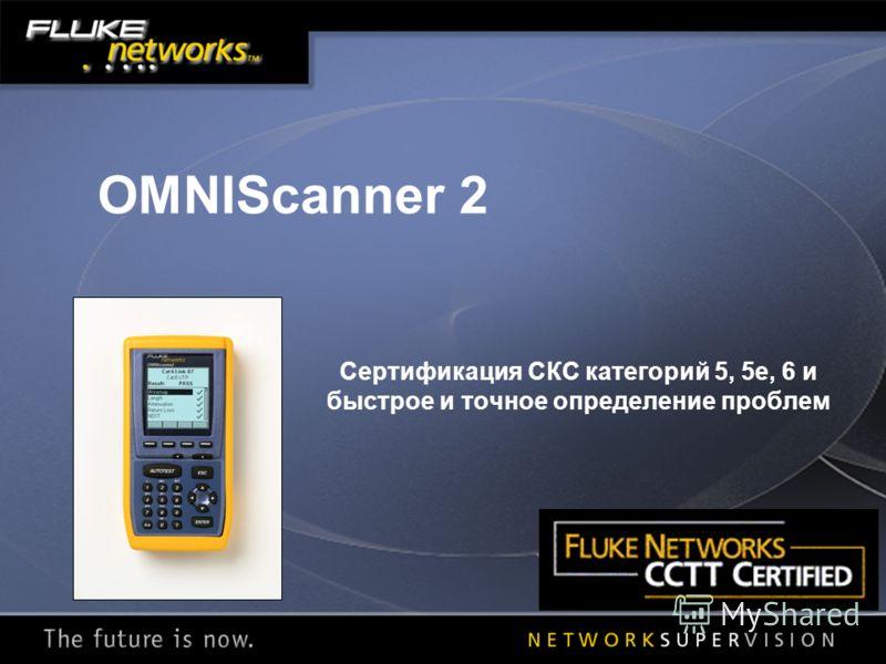 OMNIScanner 2 Сертификация СКС категорий 5, 5е, 6 и быстрое и точное определение проблем