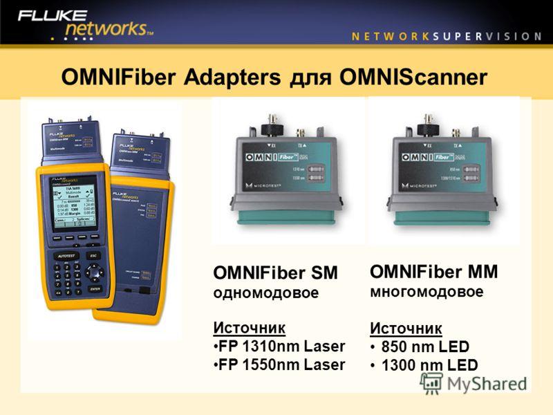 OMNIFiber SM одномодовое Источник FP 1310nm Laser FP 1550nm Laser OMNIFiber MM многомодовое Источник 850 nm LED 1300 nm LED OMNIFiber Adapters для OMNIScanner