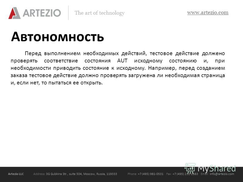 Artezio LLC Address: 3G Gubkina Str., suite 504, Moscow, Russia, 119333Phone: +7 (495) 981-0531 Fax: +7 (495) 232-2683 Email: info@artezio.com www.artezio.com The art of technology Автономность Перед выполнением необходимых действий, тестовое действи