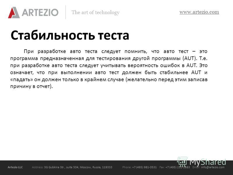 Artezio LLC Address: 3G Gubkina Str., suite 504, Moscow, Russia, 119333Phone: +7 (495) 981-0531 Fax: +7 (495) 232-2683 Email: info@artezio.com www.artezio.com The art of technology Стабильность теста При разработке авто теста следует помнить, что авт