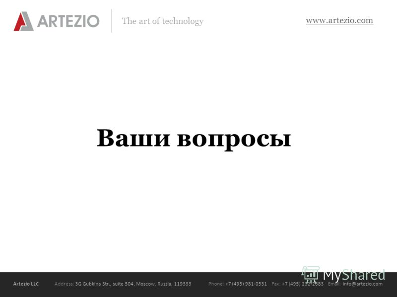 Artezio LLC Address: 3G Gubkina Str., suite 504, Moscow, Russia, 119333Phone: +7 (495) 981-0531 Fax: +7 (495) 232-2683 Email: info@artezio.com www.artezio.com The art of technology Ваши вопросы