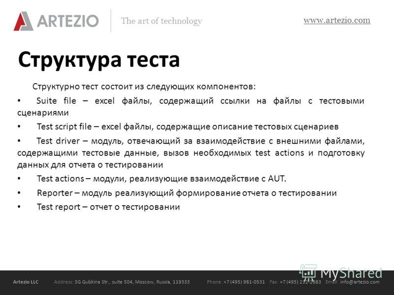 Artezio LLC Address: 3G Gubkina Str., suite 504, Moscow, Russia, 119333Phone: +7 (495) 981-0531 Fax: +7 (495) 232-2683 Email: info@artezio.com www.artezio.com The art of technology Структура теста Структурно тест состоит из следующих компонентов: Sui