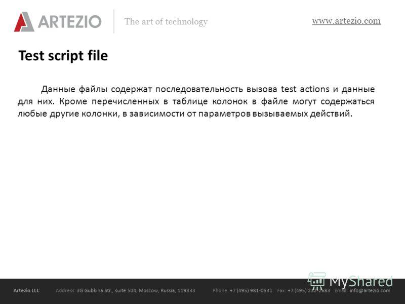 Artezio LLC Address: 3G Gubkina Str., suite 504, Moscow, Russia, 119333Phone: +7 (495) 981-0531 Fax: +7 (495) 232-2683 Email: info@artezio.com www.artezio.com The art of technology Test script file Данные файлы содержат последовательность вызова test