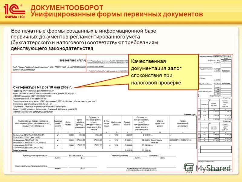 ДОКУМЕНТООБОРОТ Унифицированные формы первичных документов Все печатные формы созданных в информационной базе первичных документов регламентированного учета (бухгалтерского и налогового) соответствуют требованиям действующего законодательства Качеств