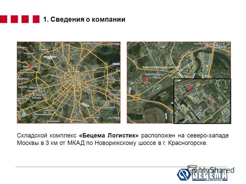 Складской комплекс «Бецема Логистик» расположен на северо-западе Москвы в 3 км от МКАД по Новорижскому шоссе в г. Красногорске. 1. Сведения о компании