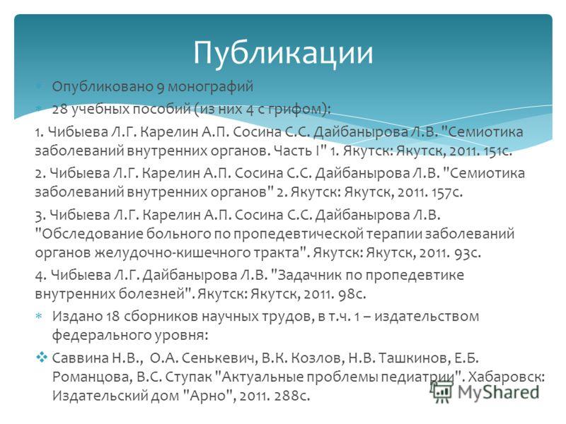 Опубликовано 9 монографий 28 учебных пособий (из них 4 с грифом): 1. Чибыева Л.Г. Карелин А.П. Сосина С.С. Дайбанырова Л.В.