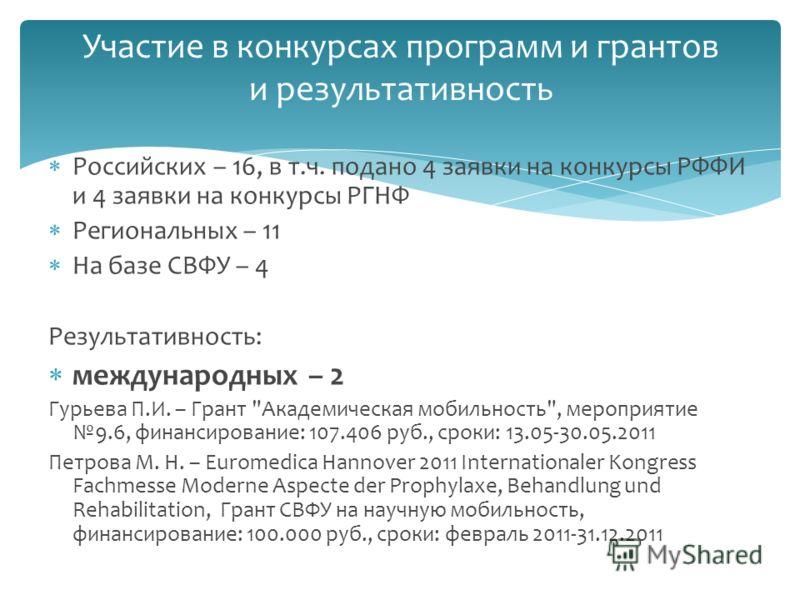 Российских – 16, в т.ч. подано 4 заявки на конкурсы РФФИ и 4 заявки на конкурсы РГНФ Региональных – 11 На базе СВФУ – 4 Результативность: международных – 2 Гурьева П.И. – Грант