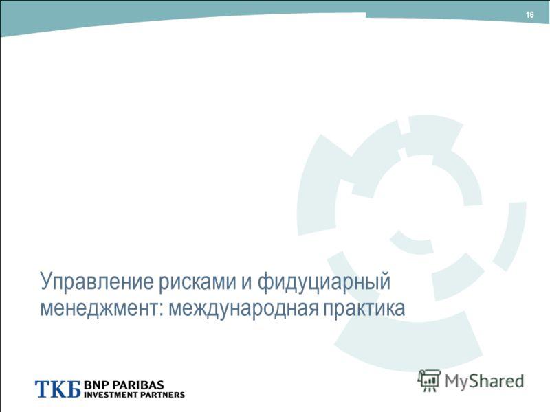 Управление рисками и фидуциарный менеджмент: международная практика 16