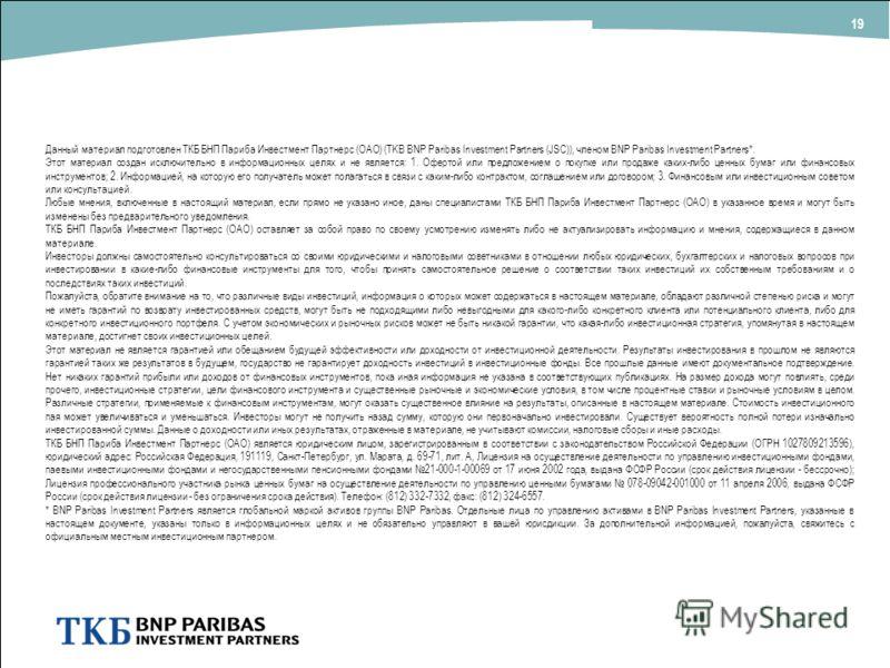 Данный материал подготовлен ТКБ БНП Париба Инвестмент Партнерс (ОАО) (TKB BNP Paribas Investment Partners (JSC)), членом BNP Paribas Investment Partners*. Этот материал создан исключительно в информационных целях и не является: 1. Офертой или предлож