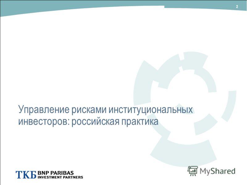Управление рисками институциональных инвесторов: российская практика 2