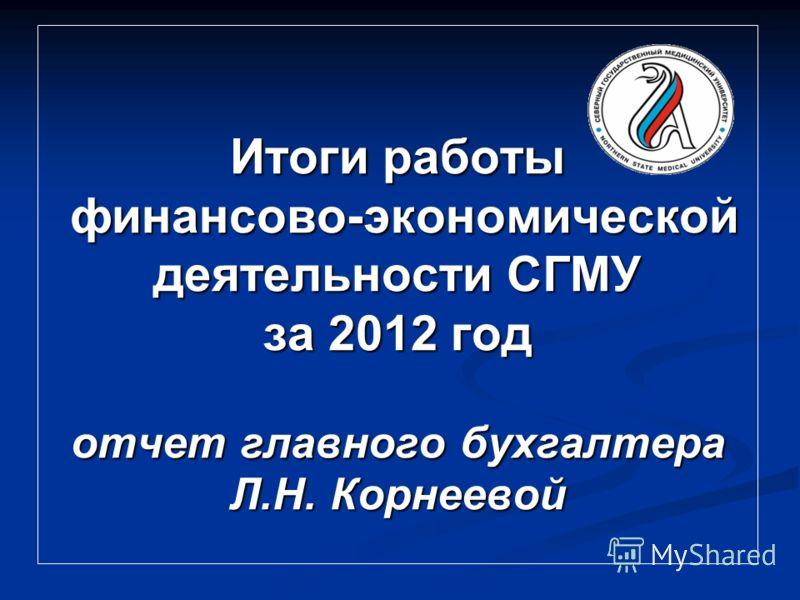 Итоги работы финансово-экономической деятельности СГМУ за 2012 год отчет главного бухгалтера Л.Н. Корнеевой
