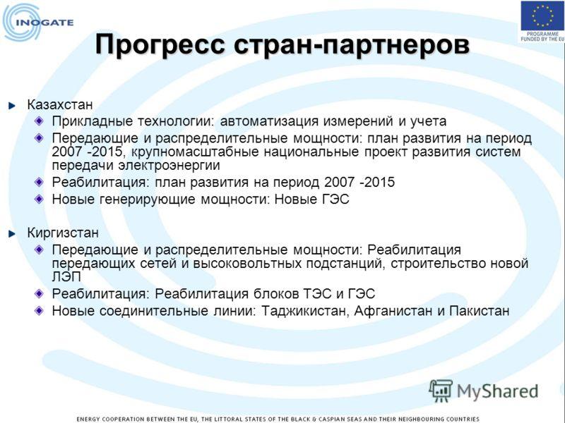 Прогресс стран-партнеров Казахстан Прикладные технологии: автоматизация измерений и учета Передающие и распределительные мощности: план развития на период 2007 -2015, крупномасштабные национальные проект развития систем передачи электроэнергии Реабил