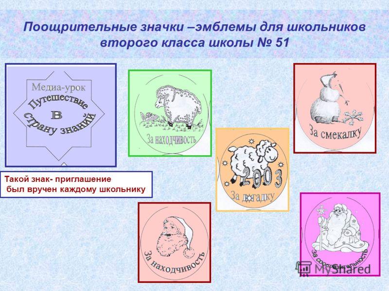 Поощрительные значки –эмблемы для школьников второго класса школы 51 Такой знак- приглашение был вручен каждому школьнику