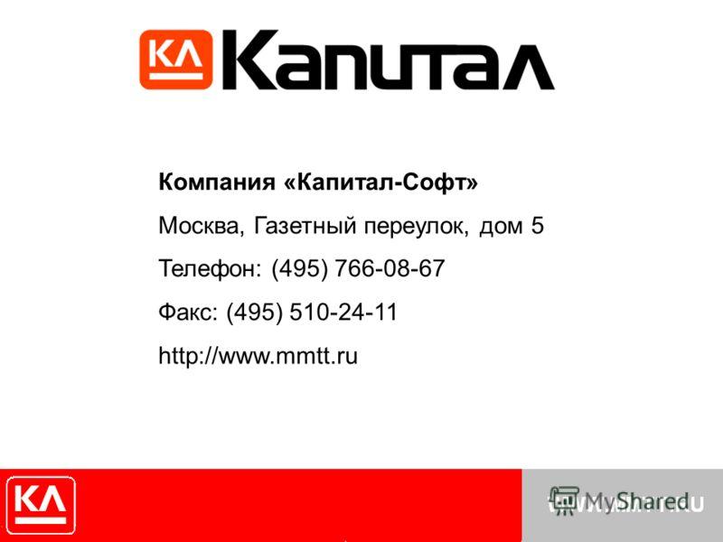 Компания «Капитал-Софт» Москва, Газетный переулок, дом 5 Телефон: (495) 766-08-67 Факс: (495) 510-24-11 http://www.mmtt.ru