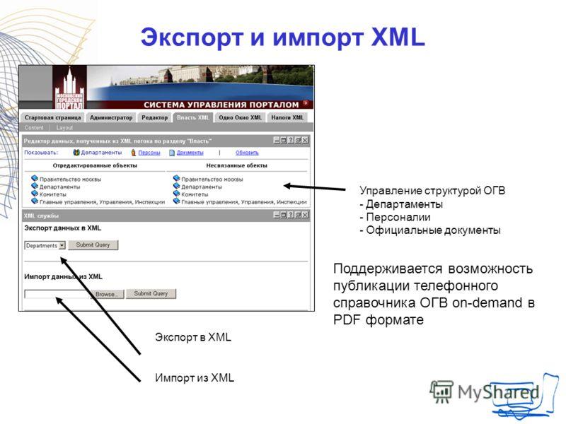 Экспорт и импорт XML Экспорт в XML Импорт из XML Управление структурой ОГВ - Департаменты - Персоналии - Официальные документы Поддерживается возможность публикации телефонного справочника ОГВ on-demand в PDF формате
