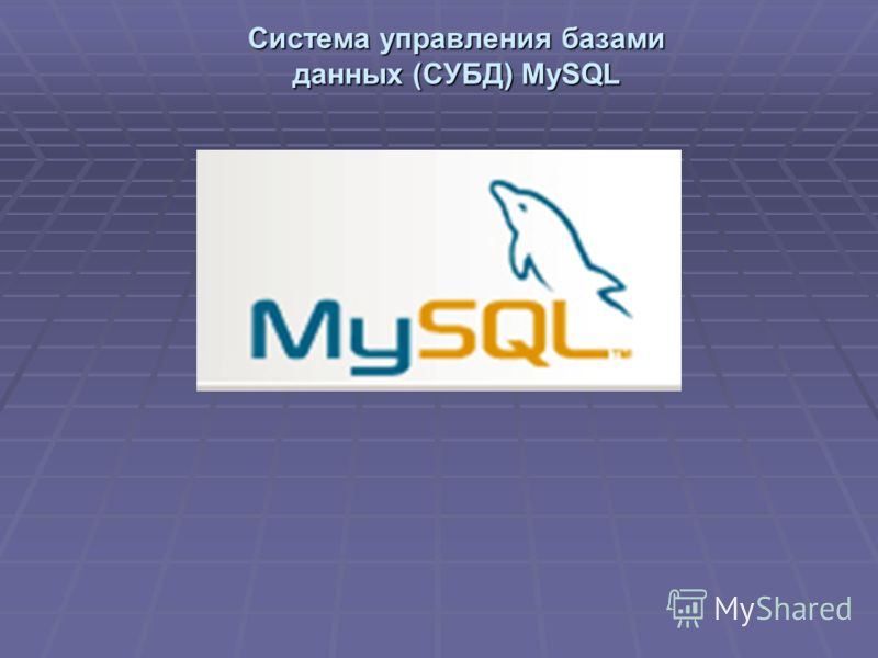 Система управления базами данных (СУБД) MySQL