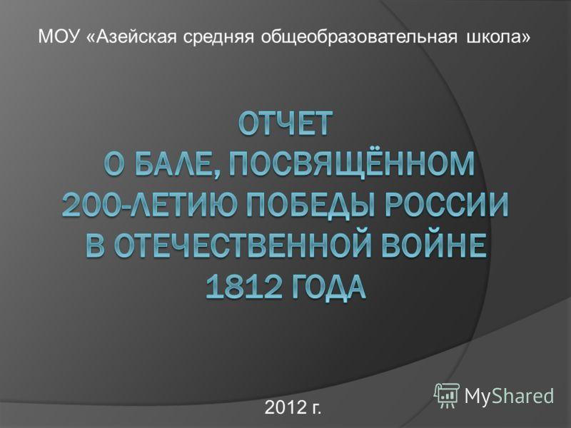 МОУ «Азейская средняя общеобразовательная школа» 2012 г.