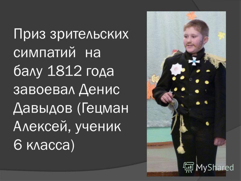 Приз зрительских симпатий на балу 1812 года завоевал Денис Давыдов (Гецман Алексей, ученик 6 класса)