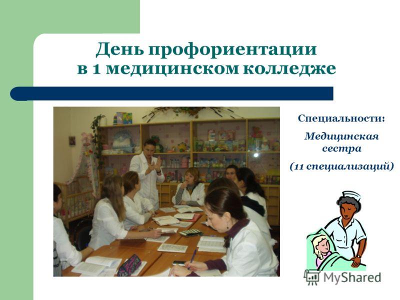 День профориентации в 1 медицинском колледже Специальности: Медицинская сестра (11 специализаций)