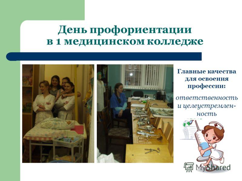 День профориентации в 1 медицинском колледже Главные качества для освоения профессии: ответственность и целеустремлен- ность