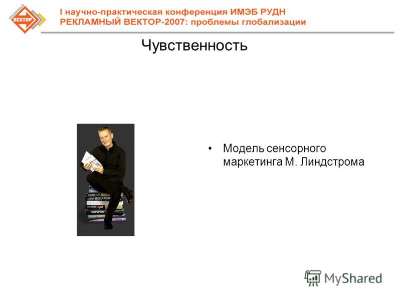Чувственность Модель сенсорного маркетинга М. Линдстрома