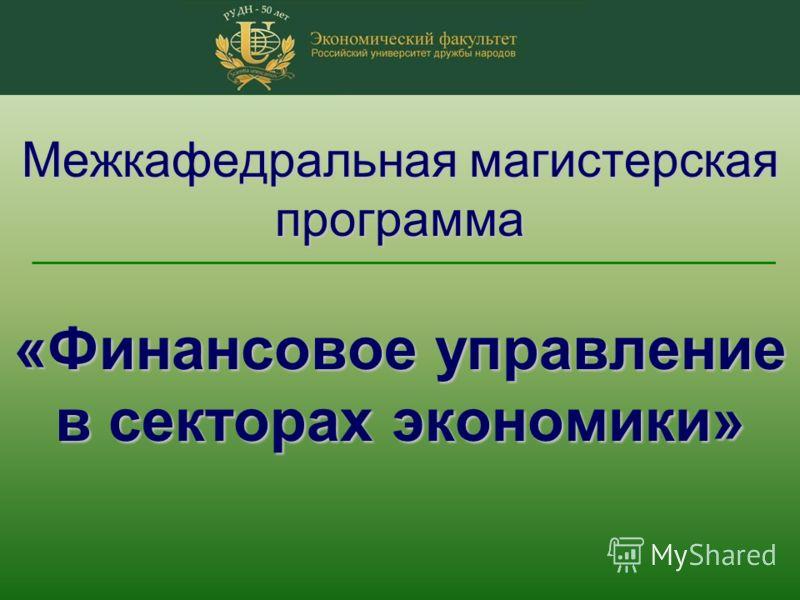 Межкафедральная магистерская программа «Финансовое управление в секторах экономики»