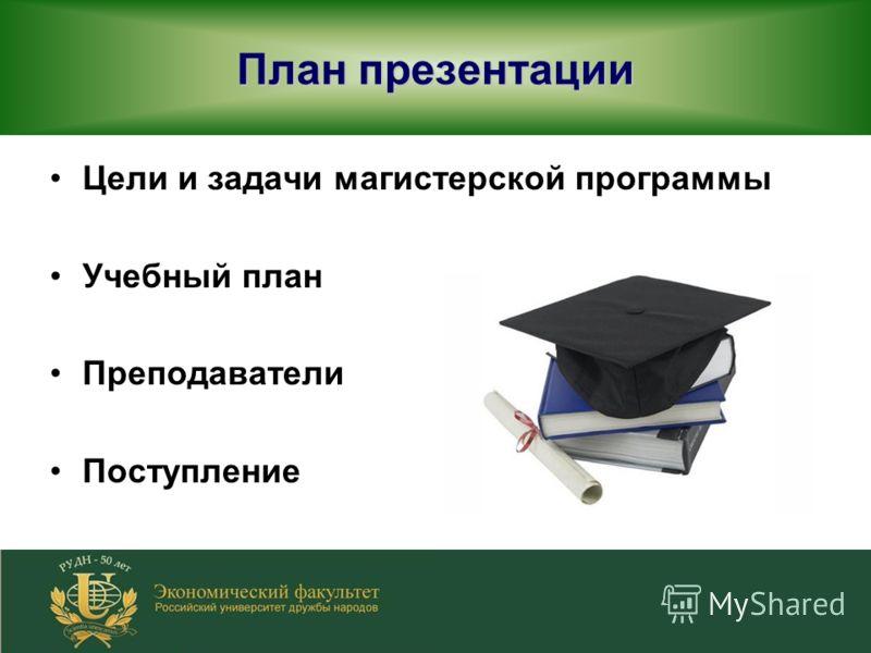План презентации Цели и задачи магистерской программы Учебный план Преподаватели Поступление