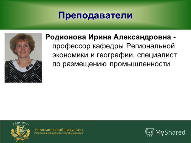 Преподаватели Родионова Ирина Александровна - профессор кафедры Региональной экономики и географии, специалист по размещению промышленности