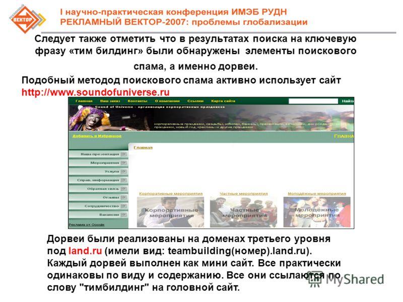 Следует также отметить что в результатах поиска на ключевую фразу «тим билдинг» были обнаружены элементы поискового спама, а именно дорвеи. Подобный методод поискового спама активно использует сайт http://www.soundofuniverse.ru Дорвеи были реализован