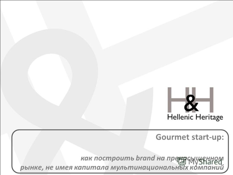 Gourmet start-up: как построить brand на пренасыщенном рынке, не имея капитала мультинациональных компаний